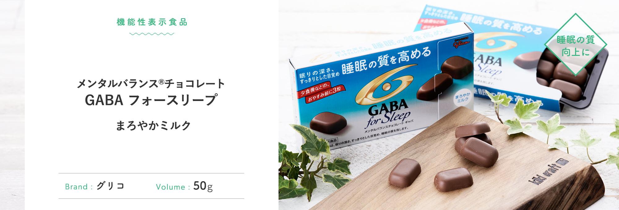メンタルバランス®︎チョコレート GABA フォースリープ