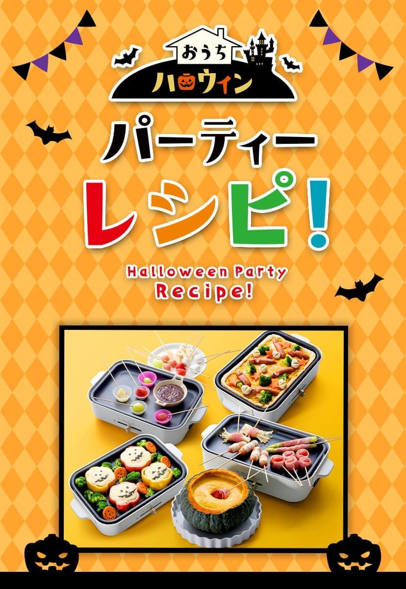 おうちハロウィンレシピ!