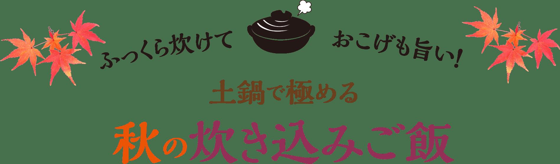 土鍋で極める秋の炊き込みご飯