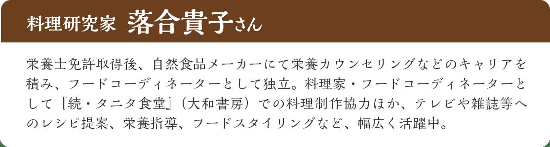 落合貴子さん紹介文