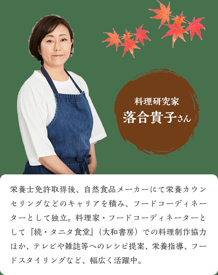 料理研究家 落合貴子さん